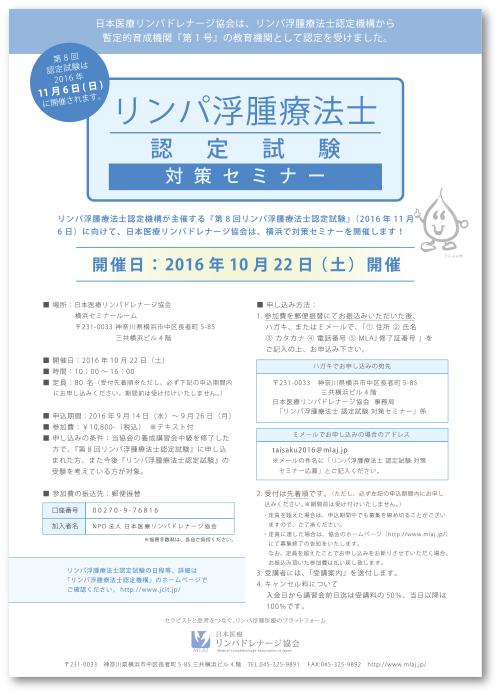 リンパ浮腫療法士認定試験 対策セミナー
